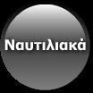 ΝΑΥΤΙΛΙΑΚΑ